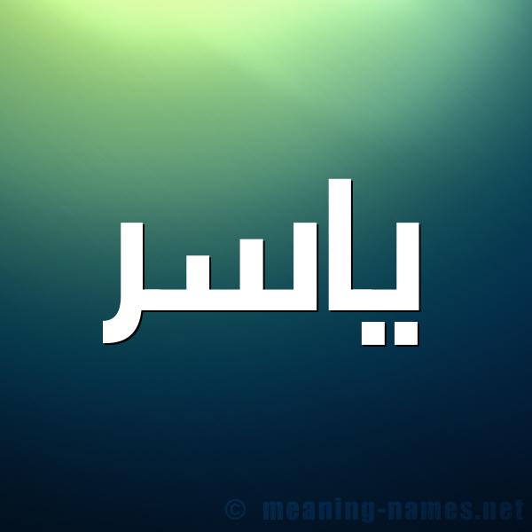 صورة اسم ياسِر Yaser شكل 1 صوره للإسم بخط عريض
