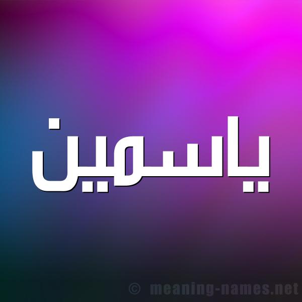 صورة اسم ياسَمين yasmen شكل 1 صوره للإسم بخط عريض