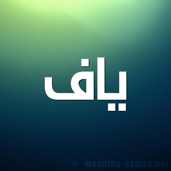 صورة اسم ياف IAF شكل 1 صوره للإسم بخط عريض
