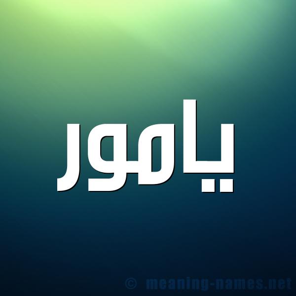 صورة اسم يامور Yamor شكل 1 صوره للإسم بخط عريض