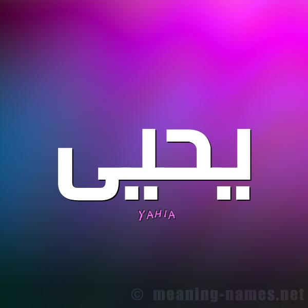 صورة اسم يَحْيى Yahia