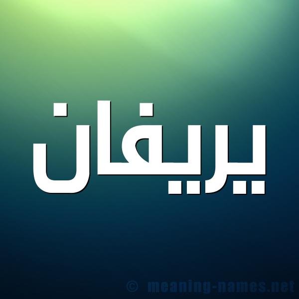 صورة اسم يريفان yrefan شكل 1 صوره للإسم بخط عريض