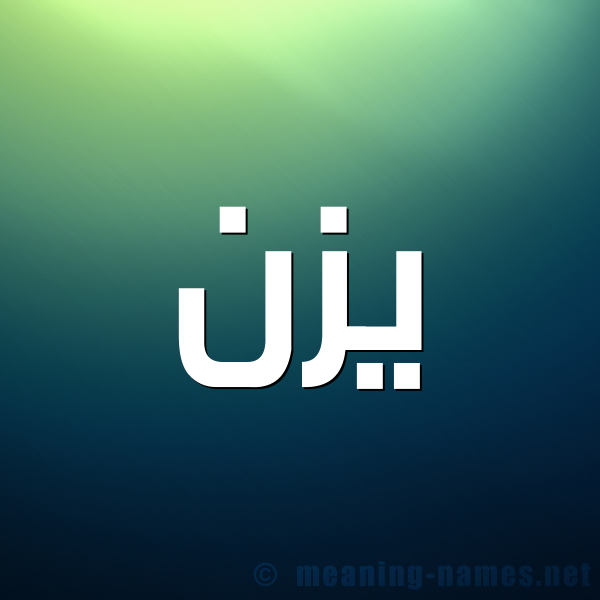 صورة اسم يزن Yazn شكل 1 صوره للإسم بخط عريض