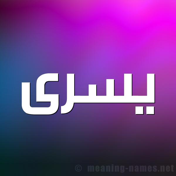صورة اسم يسرى Yosra شكل 1 صوره للإسم بخط عريض