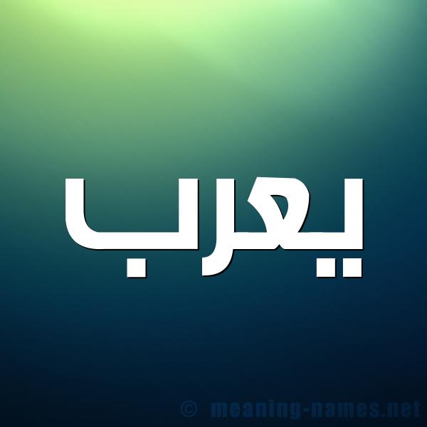 صورة اسم يعرب Yarb شكل 1 صوره للإسم بخط عريض