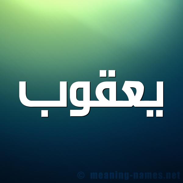 صورة اسم يعقوب Yaqub شكل 1 صوره للإسم بخط عريض