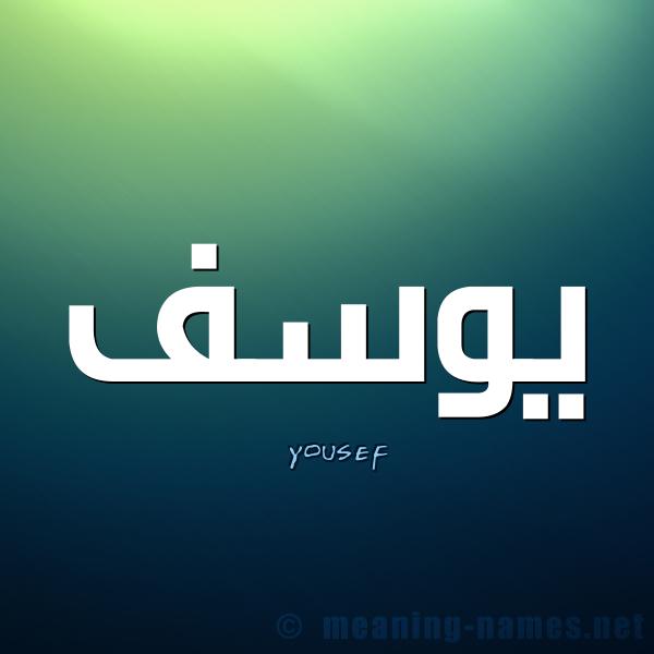 صورة اسم يوسُف Yousef