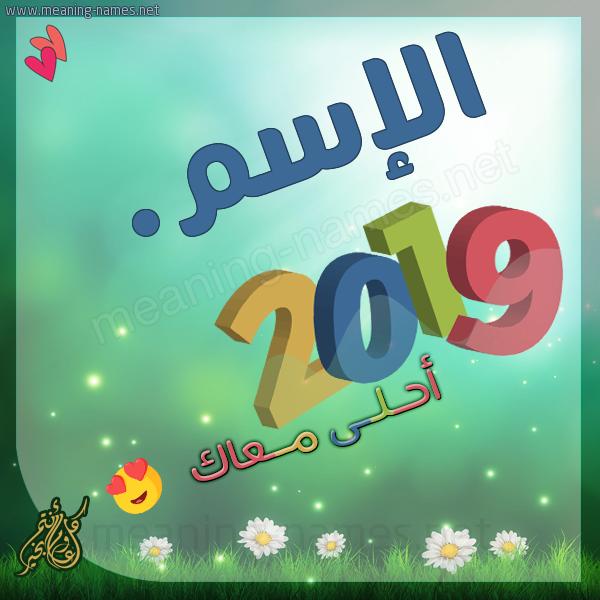 تهنئة بالتقويم الشمسي 2019