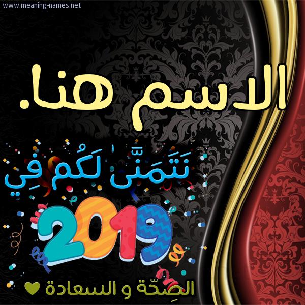 كارت نتمنى لكم في 2019 الصحة و السعادة