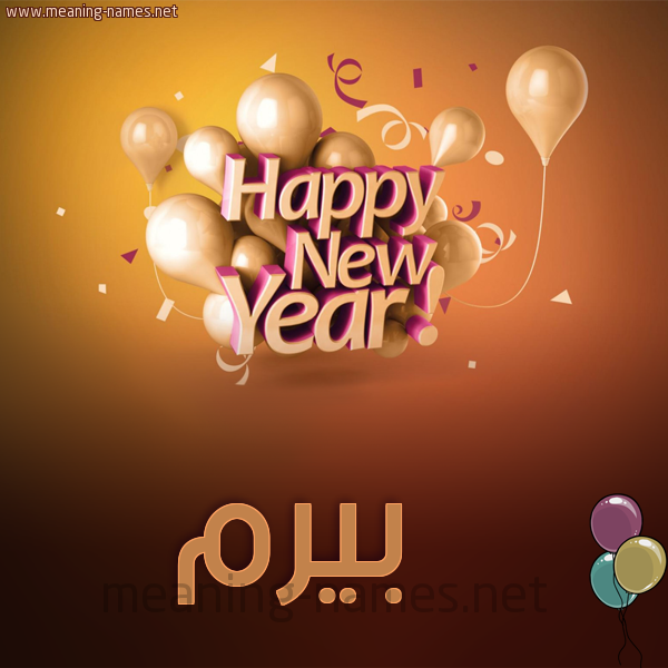 كارت happy new year