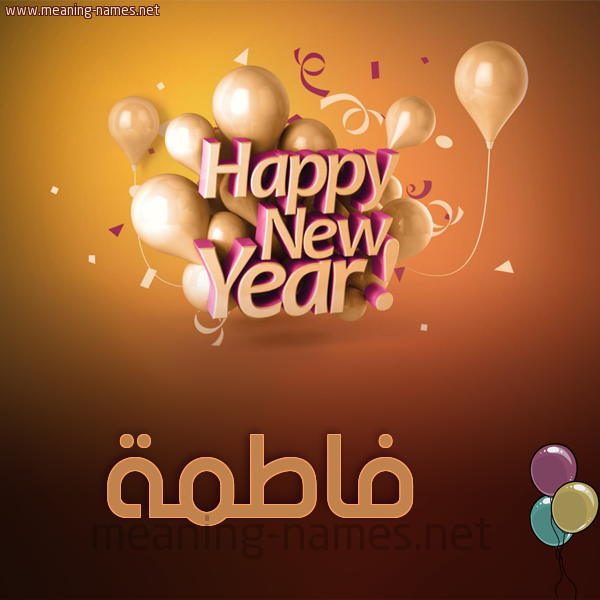 كارت happy new year صورة اسم فاطمة Fatma