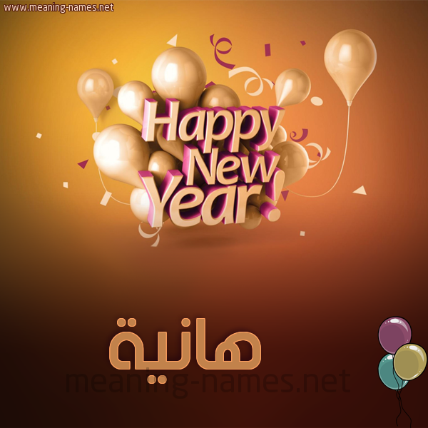 كارت happy new year صورة اسم هانية Hania