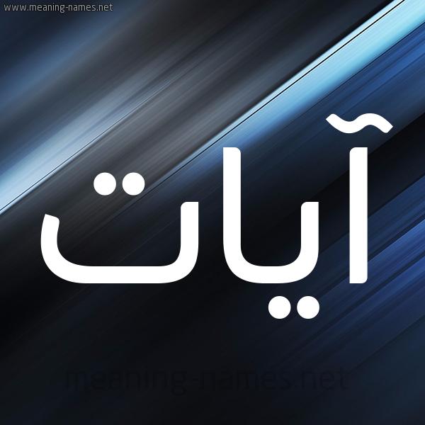 شكل 3 صوره ديجيتال للإسم بخط عريض صورة اسم آيات Ayat