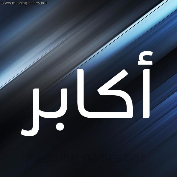 شكل 3 صوره ديجيتال للإسم بخط عريض صورة اسم أكابر AKABR