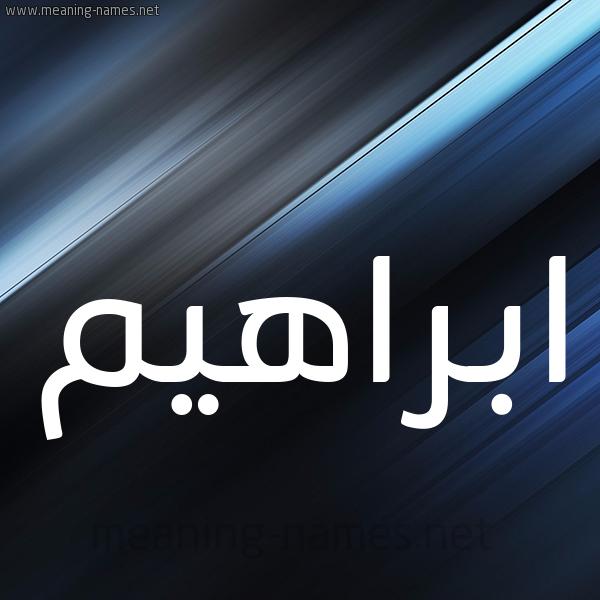 شكل 3 صوره ديجيتال للإسم بخط عريض صورة اسم ابراهيم Ibrahim
