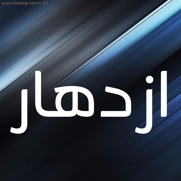 شكل 3 صوره ديجيتال للإسم بخط عريض صورة اسم ازدهار Azdhar