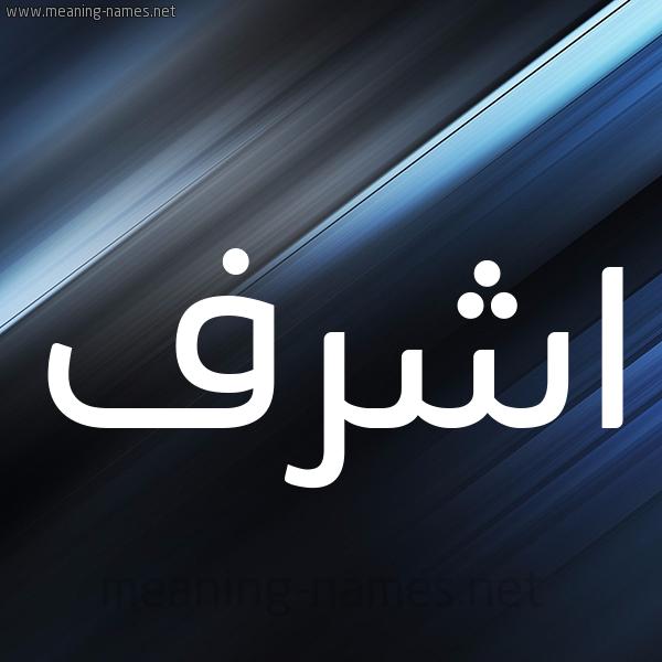 شكل 3 صوره ديجيتال للإسم بخط عريض صورة اسم اشرف Ashrf
