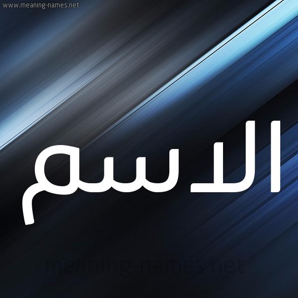 شكل 3 صوره ديجيتال للإسم بخط عريض صورة اسم الاسم Alasm