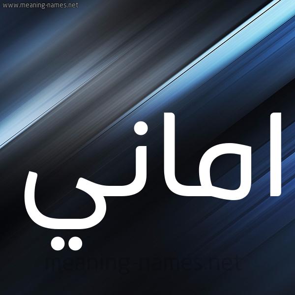 شكل 3 صوره ديجيتال للإسم بخط عريض صورة اسم اماني Amany