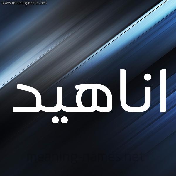 شكل 3 صوره ديجيتال للإسم بخط عريض صورة اسم اناهيد Anahid