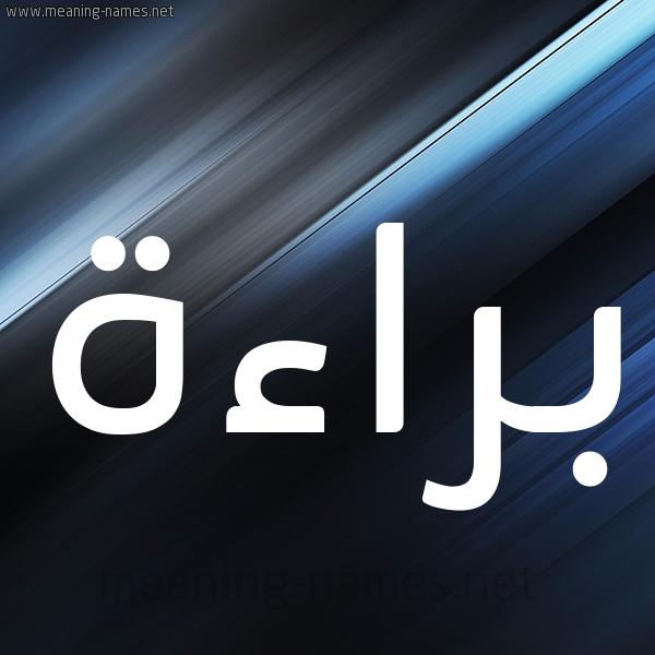 شكل 3 صوره ديجيتال للإسم بخط عريض صورة اسم براءة Braah
