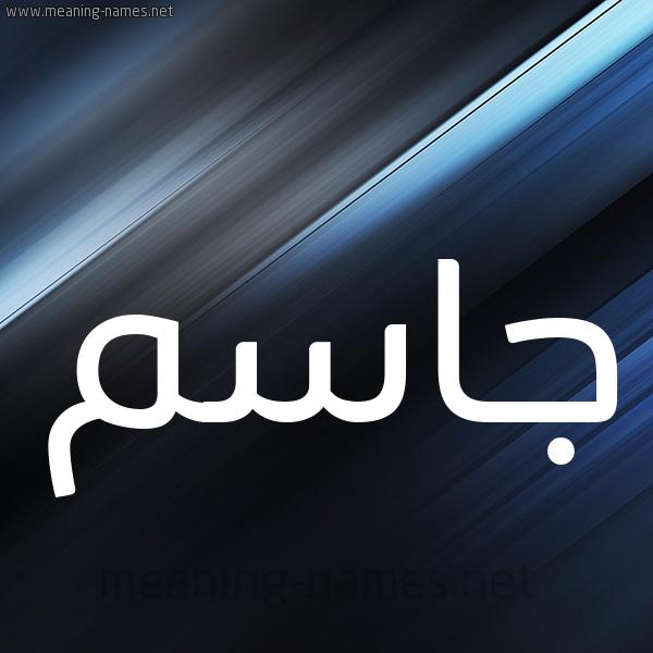 شكل 3 صوره ديجيتال للإسم بخط عريض صورة اسم جاسم Jasm