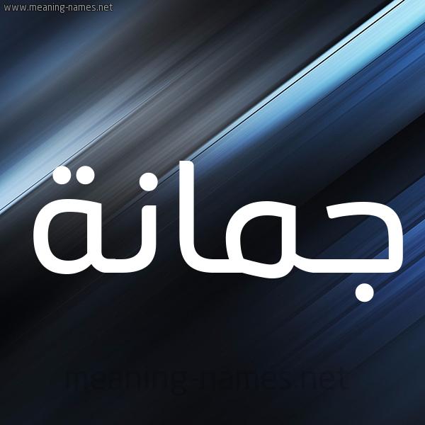 شكل 3 صوره ديجيتال للإسم بخط عريض صورة اسم جمانة Jumana