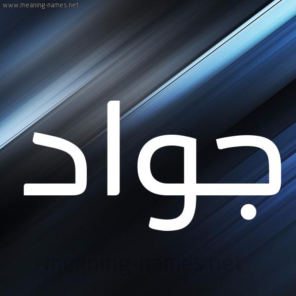 شكل 3 صوره ديجيتال للإسم بخط عريض صورة اسم جَوّاد GAOAD