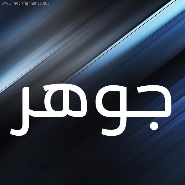 شكل 3 صوره ديجيتال للإسم بخط عريض صورة اسم جوهر Jwhr