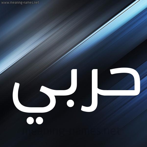 شكل 3 صوره ديجيتال للإسم بخط عريض صورة اسم حربي Hrbi