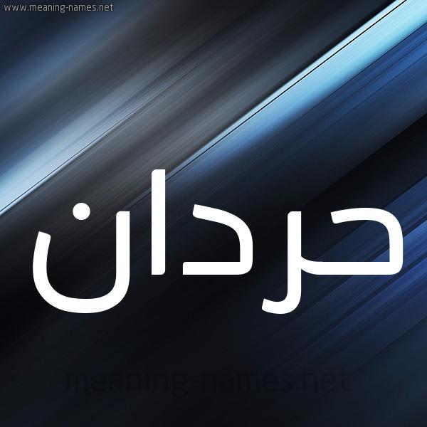 شكل 3 صوره ديجيتال للإسم بخط عريض صورة اسم حَرْدان HARDAN