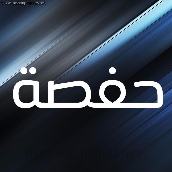 شكل 3 صوره ديجيتال للإسم بخط عريض صورة اسم حفصة Hafsa