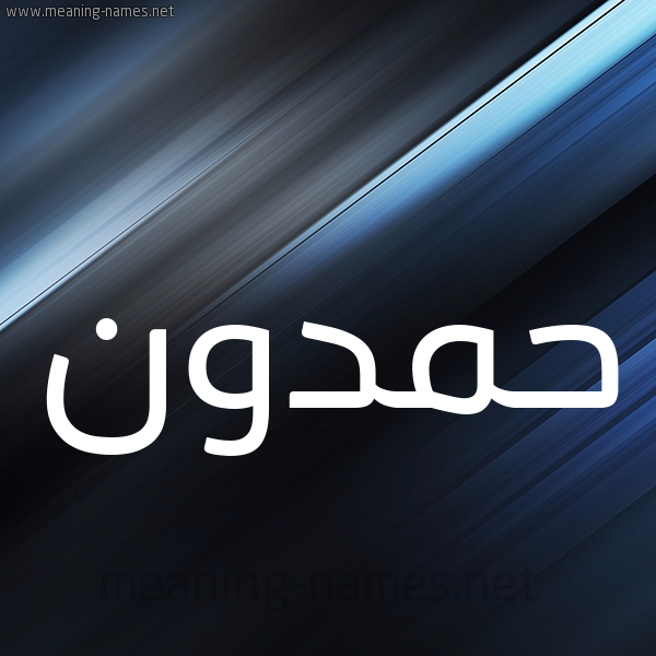 شكل 3 صوره ديجيتال للإسم بخط عريض صورة اسم حَمْدون HAMDON