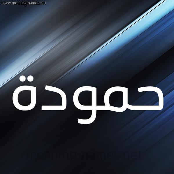 كل زخرفة وحروف Hamouda زخرفة أسماء كول