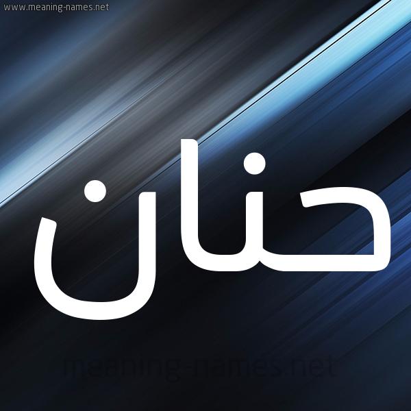 شكل 3 صوره ديجيتال للإسم بخط عريض صورة اسم حَنَان HANAAN