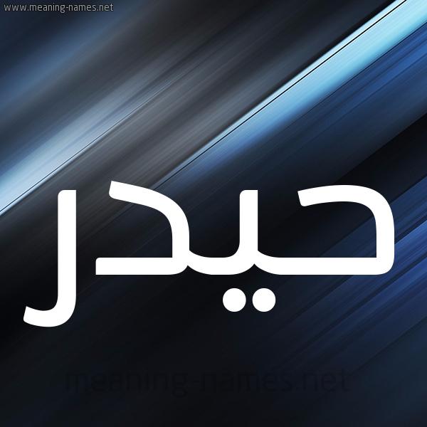شكل 3 صوره ديجيتال للإسم بخط عريض صورة اسم حيدر Hydr