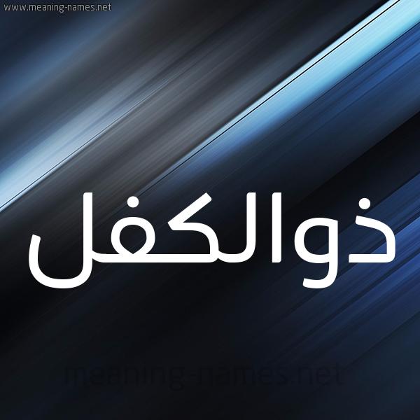 شكل 3 صوره ديجيتال للإسم بخط عريض صورة اسم ذوالكفل Dhwalkfl