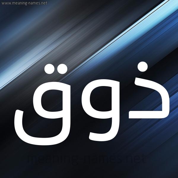 شكل 3 صوره ديجيتال للإسم بخط عريض صورة اسم ذوق Dhwq
