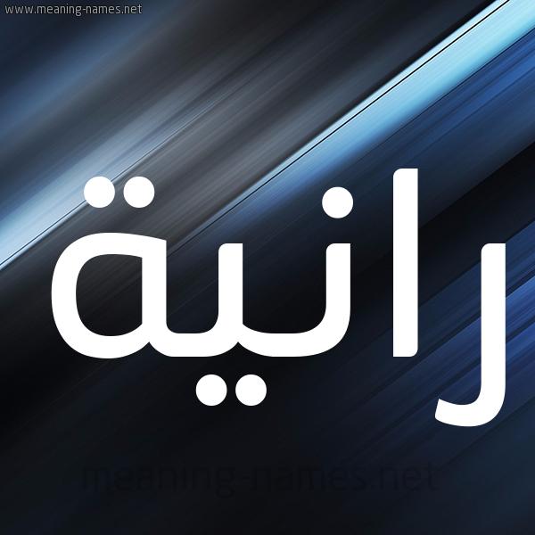شكل 3 صوره ديجيتال للإسم بخط عريض صورة اسم رانية Ranyh