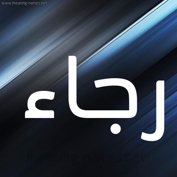 شكل 3 صوره ديجيتال للإسم بخط عريض صورة اسم رَجاء RAGAA