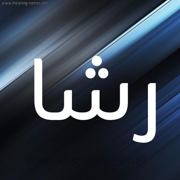 شكل 3 صوره ديجيتال للإسم بخط عريض صورة اسم رشا Rsha