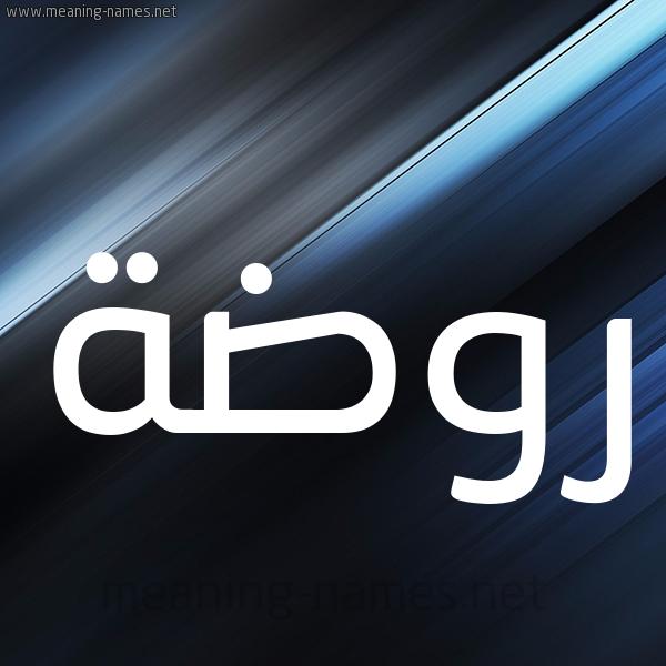 شكل 3 صوره ديجيتال للإسم بخط عريض صورة اسم روضة Rowda