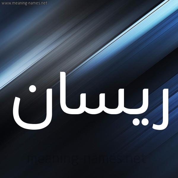 شكل 3 صوره ديجيتال للإسم بخط عريض صورة اسم ريسان Risan