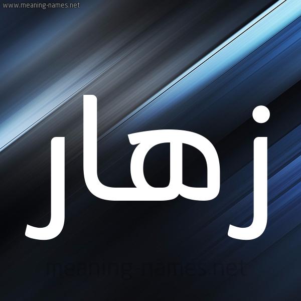 شكل 3 صوره ديجيتال للإسم بخط عريض صورة اسم زَهّار ZAHAR