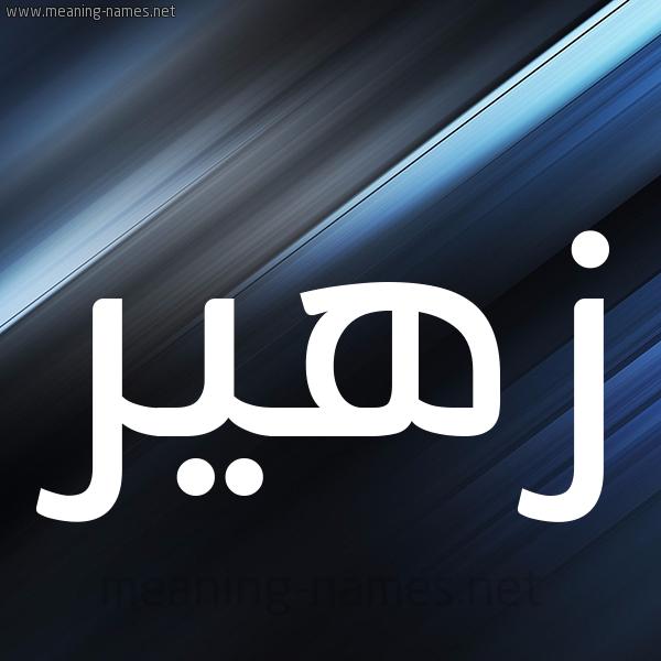 شكل 3 صوره ديجيتال للإسم بخط عريض صورة اسم زهير Zohyr