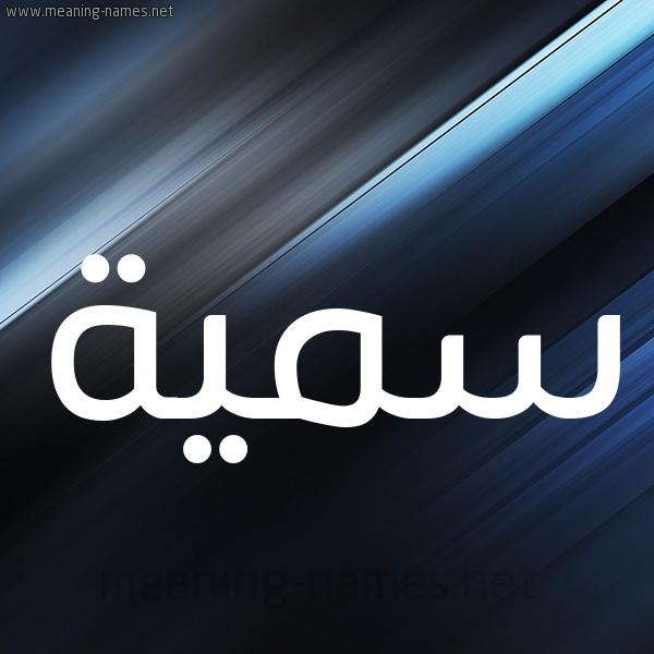 شكل 3 صوره ديجيتال للإسم بخط عريض صورة اسم سمية Somia