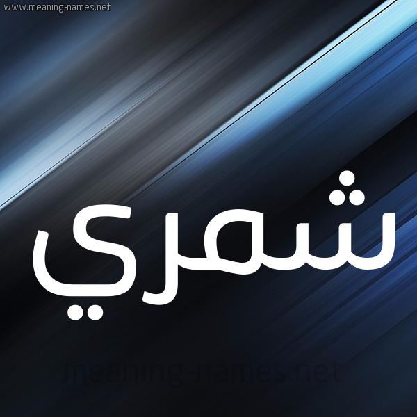 شكل 3 صوره ديجيتال للإسم بخط عريض صورة اسم شمري Shmry