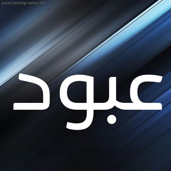 شكل 3 صوره ديجيتال للإسم بخط عريض صورة اسم عبود Abod