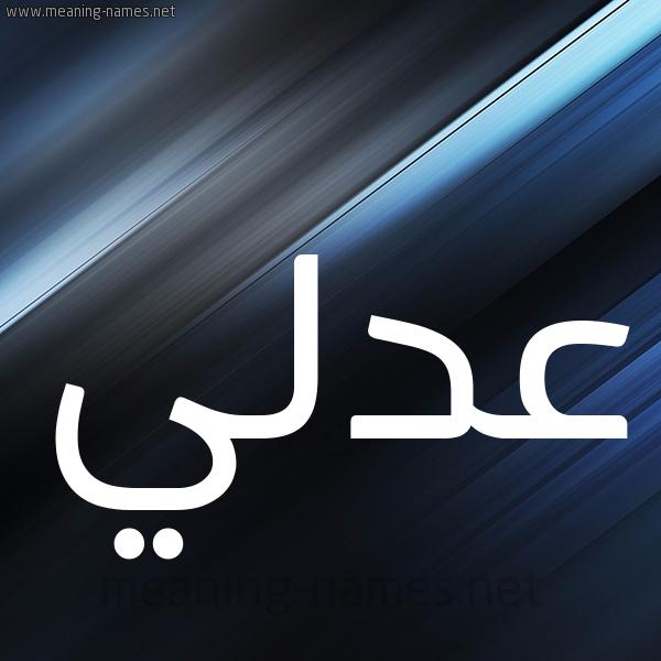 شكل 3 صوره ديجيتال للإسم بخط عريض صورة اسم عَدْلي AADLI