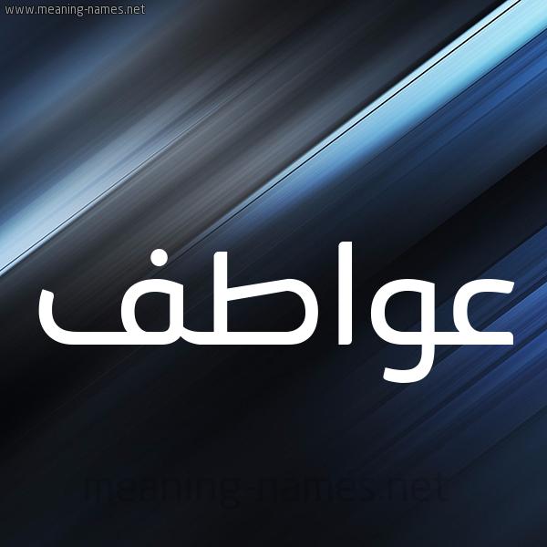 شكل 3 صوره ديجيتال للإسم بخط عريض صورة اسم عواطف Awatf